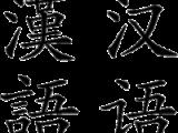 Cantonese versus Mandarin